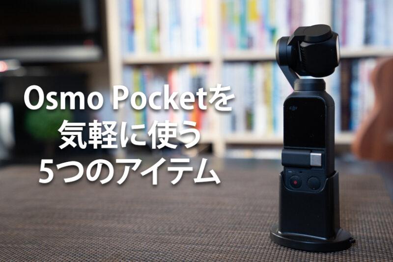 OsmoPocketを気軽に使う5つのアイテム