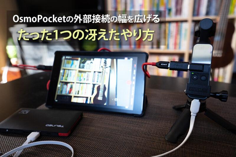 OsmoPocketの外部接続の幅を広げるたった1つの冴えたやり方