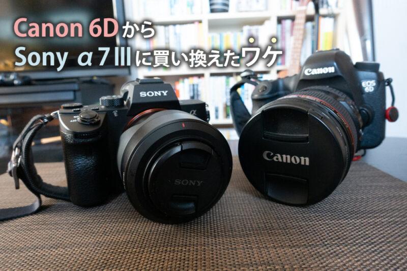 Canon6DからSony α7Ⅲに買い換えたワケ