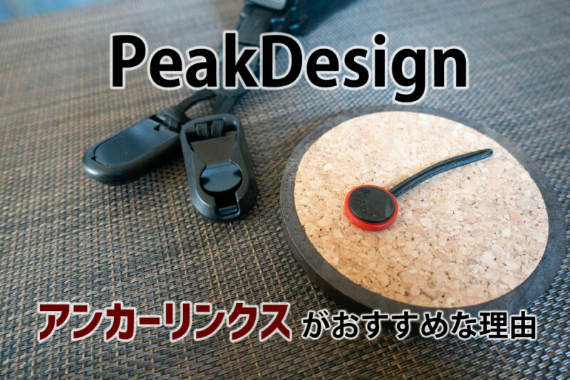 PeakDesignのアンカーリンクスがおすすめな理由
