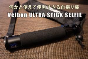 何かと使えて便利すぎる自撮り棒 Velbon ULTRA STICK SELFIE