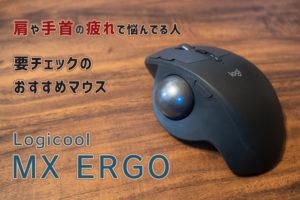 肩や手首の疲れで悩んでいる人におすすめのマウス logicool MX ERGO