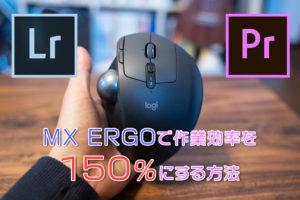MX ERGOマウスでLightroomやPremiereでの作業効率を150%にする方法