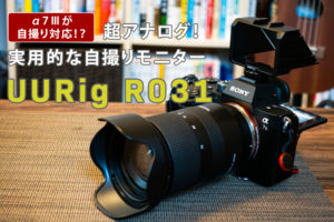 α7Ⅲが自撮り対応!?超アナログな使える自撮りモニター UUring R031