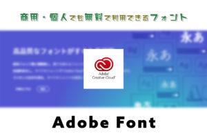 商用・個人でも無料で利用できるフォント AdobeFont