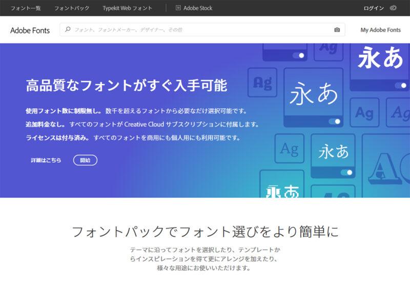 AdobeFont Webサイト