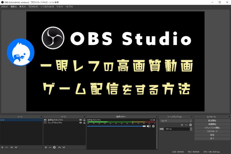OBS Studioを使ってツイキャスで一眼レフの高画質動画・ゲーム配信をする方法