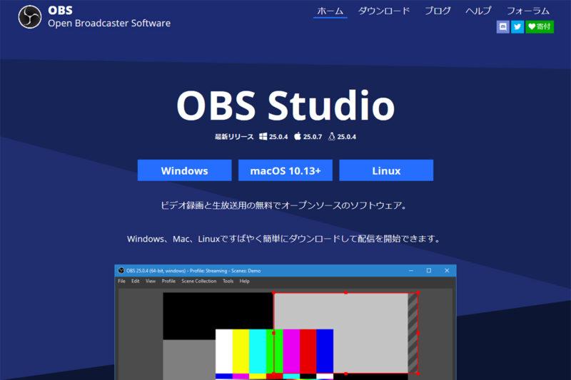 OBS Studio Webサイト
