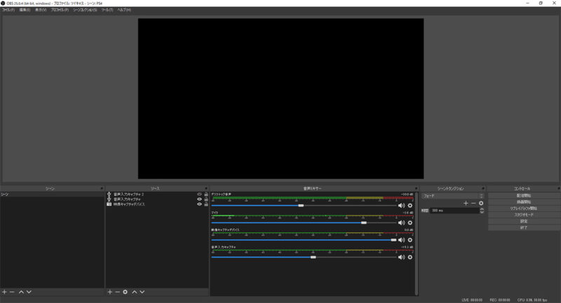 OBS Studio配信画面