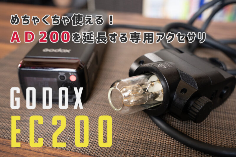 Godox EC200