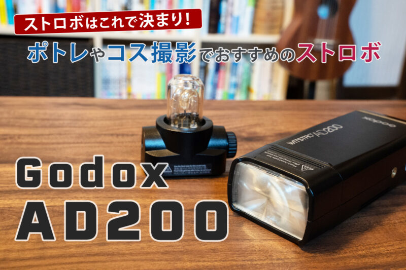 ストロボはこれで決まり!ポトレやコス撮影におすすめのストロボ Godox AD200