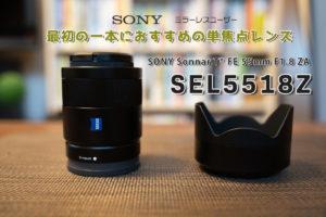 Sonyミラーレスユーザー最初の1本におすすめの単焦点レンズ SEL5518FZ