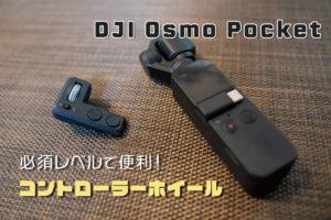 OsmoPocket コントローラーホイール