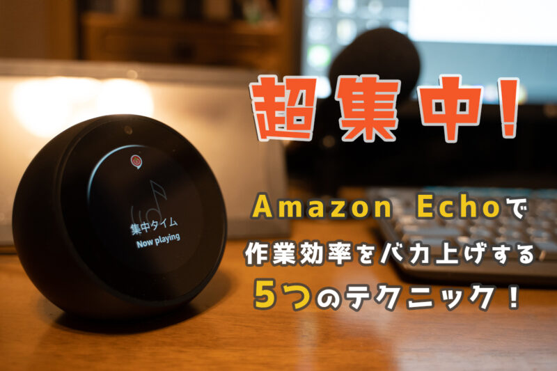 AmazonEchoで作業効率をバカ上げする5つのテクニック