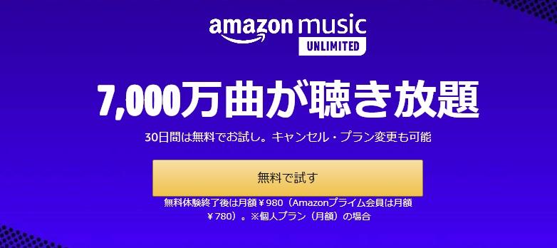 AmazonMusiUnlimitedへの登録