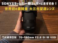 SONYミラーレス一眼ユーザーにおすすめ 世界初の最軽量大三元レンズ