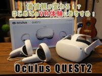 Oculus Quest2で世界が変わるVR体験を