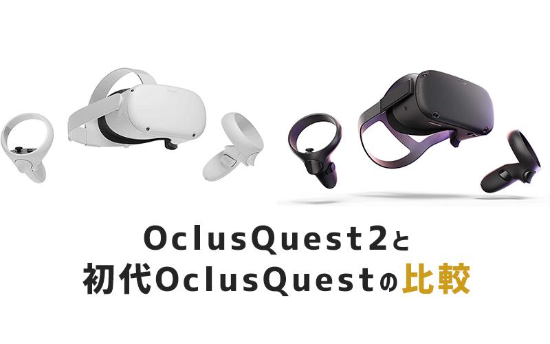 OclusQuest2と初代OculusQuestの比較