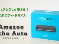 車の中でアレクサが使える車専用スマートデバイス Amazon Echo Auto