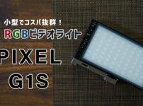 小型でコスパ抜群!RGBビデオライト P`IXEL G1S