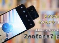 メインカメラがインカメラで使える撮影向けスマートフォンzenfone7 pro