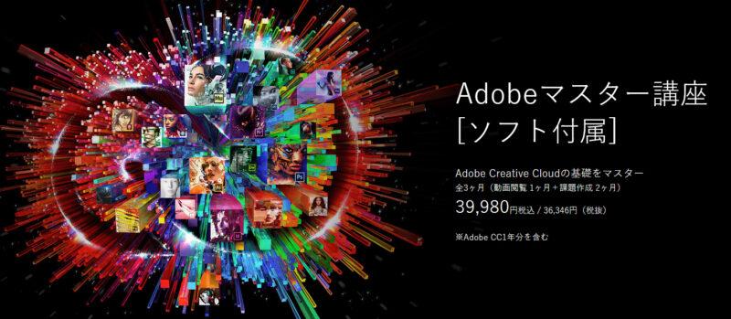 デジハリONLINE Adobeマスター講座