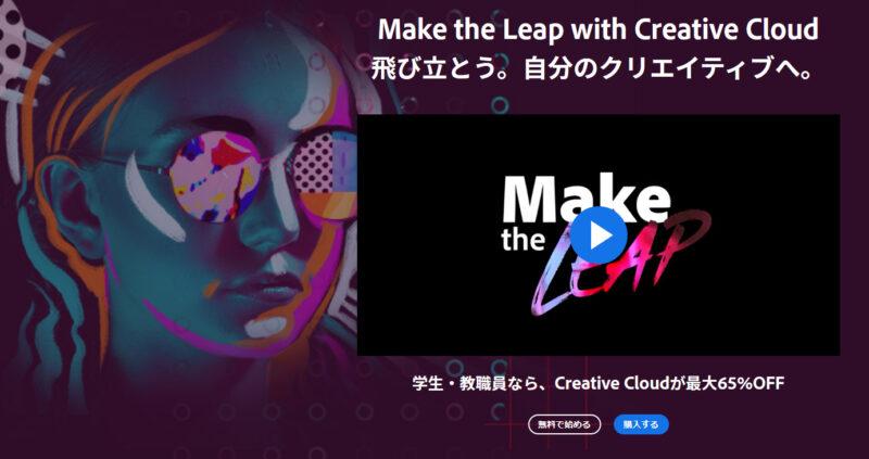Adobe Creative Cloud 学生・教職員向けプラン
