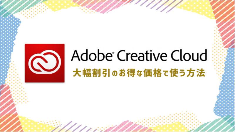 Adobe Creative Cloudを大幅割引のお得な価格で使う方法