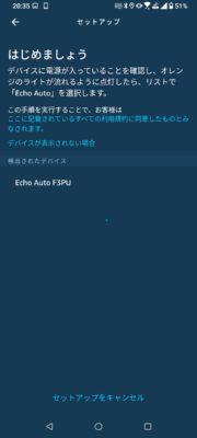 EchoAutoで選択するデバイス