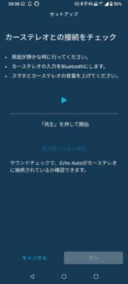 Amazon Echo Auto音声の設定