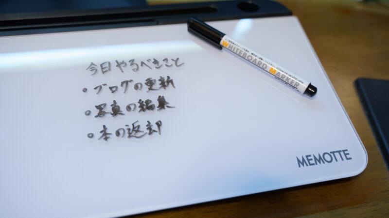 MEMOTTEマルチ収納ボード 文字をガラスボードに書ける