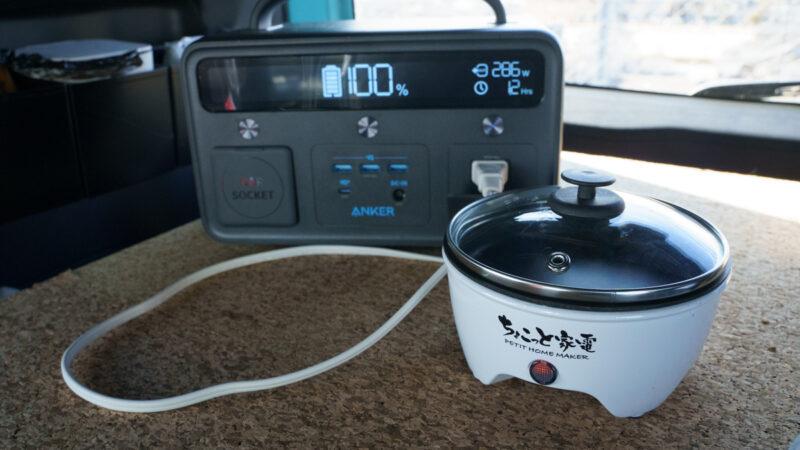 焼く煮る炒める蒸すがこれ1つで ちょこっと家電