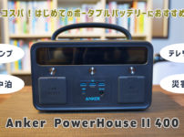 Anker PowerHouse II 400 レビュー 良コスパ!はじめてのポータブルバッテリーにおすすめ