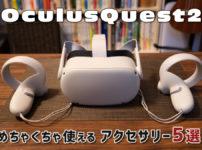 OculusQuest2ユーザーにおすすめのアクセサリー5選