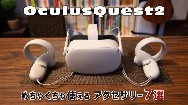 OculusQuest2 めちゃくちゃ使えるアクセサリー7選
