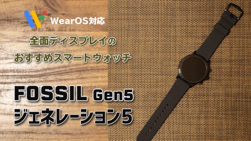 WearOS対応 おすすめスマートウォッチ FOSSIL ジェネレーション5