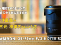 TAMRON 28-75mm F/2.8 Di III RXD (Model A036) レビュー