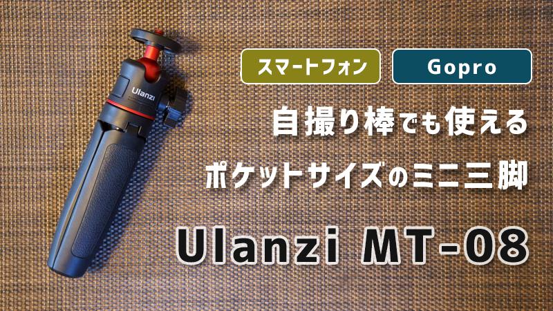 Ulanzi MT-08 自撮り棒になるミニ三脚