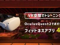 OculusQuest2でおすすめのフィットネスアプリ4選
