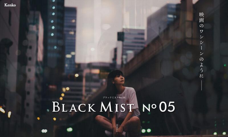 Kenkoスペシャルサイト ブラックミストNo.05