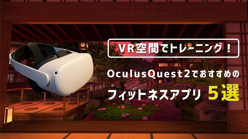 VR空間でトレーニング OculusQuest2でおすすめのフィットネスアプリ5選