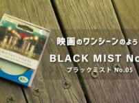 作例・レビュー | ブラックミストNo.05で夜景をドラマティックに