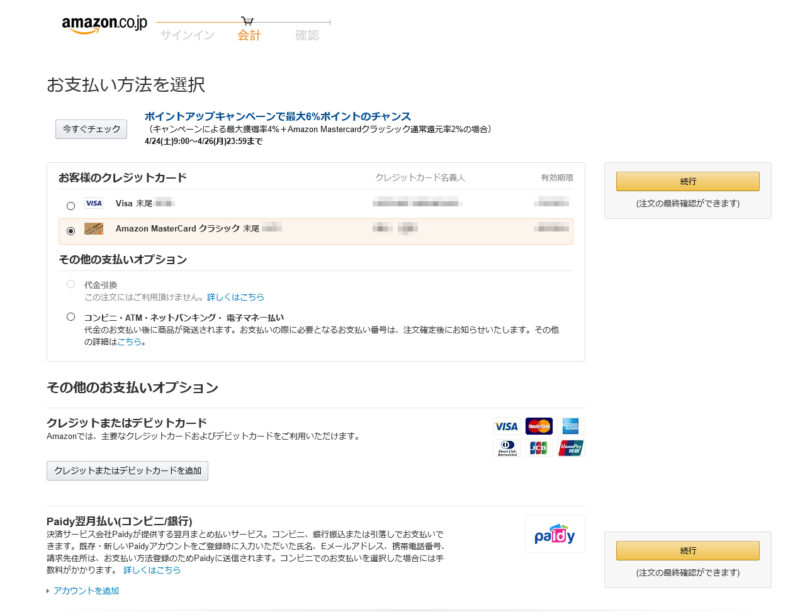Amazonギフト券 チャージタイプ 購入の流れ