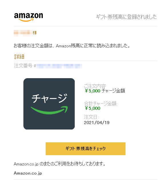 Amazonギフト券 チャージタイプ 到着メール
