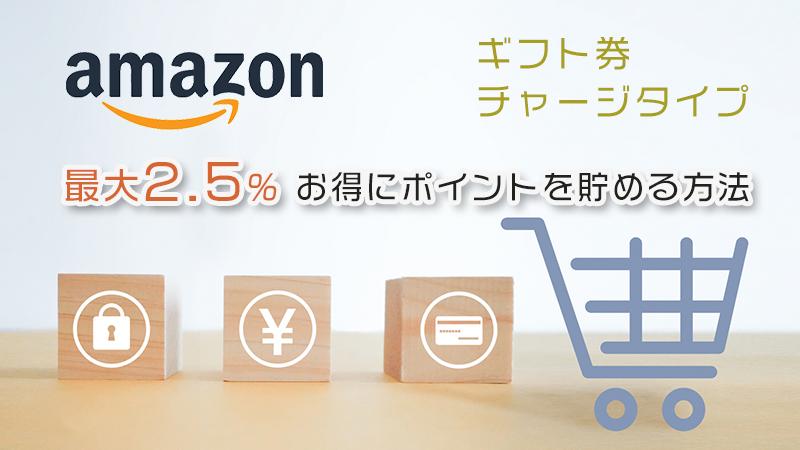 Amazonギフト券チャージタイプ 最大2.5%お得にポイントを貯める方法
