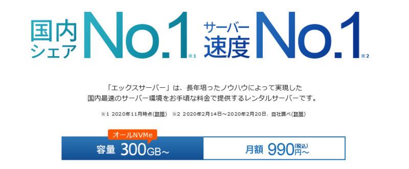 エックスサーバーはサーバー速度No.1