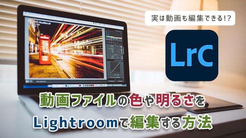 動画ファイルの色や明るさをLightroomで編集する方法