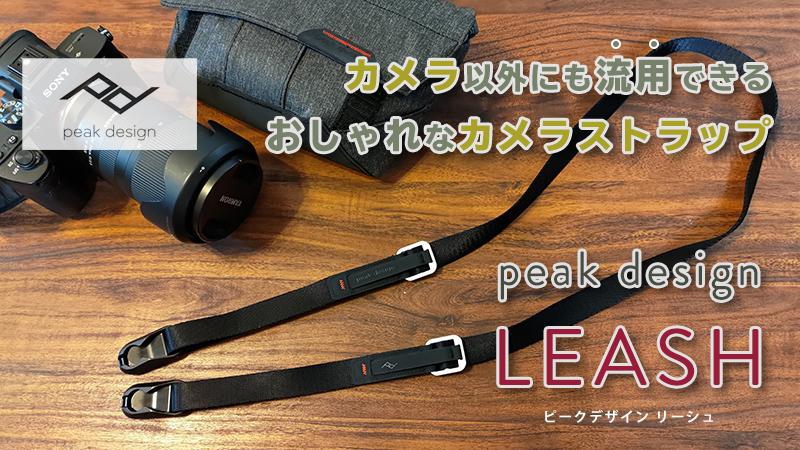 カメラ以外にも流用できるおしゃれなカメラストラップ ピークデザインリーシュ