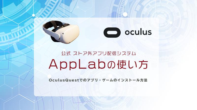 AppLabの使い方 OculusQuestでのアプリ・ゲームのインストール方法