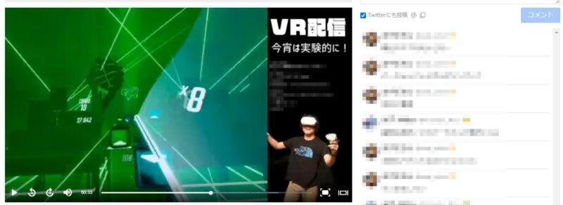 ツイキャスでVR動画の配信